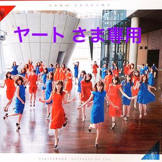 ノギザカフォーティーシックス(乃木坂46)の乃木坂46 それぞれの椅子 B.Cセット CD.DVD(アイドル)