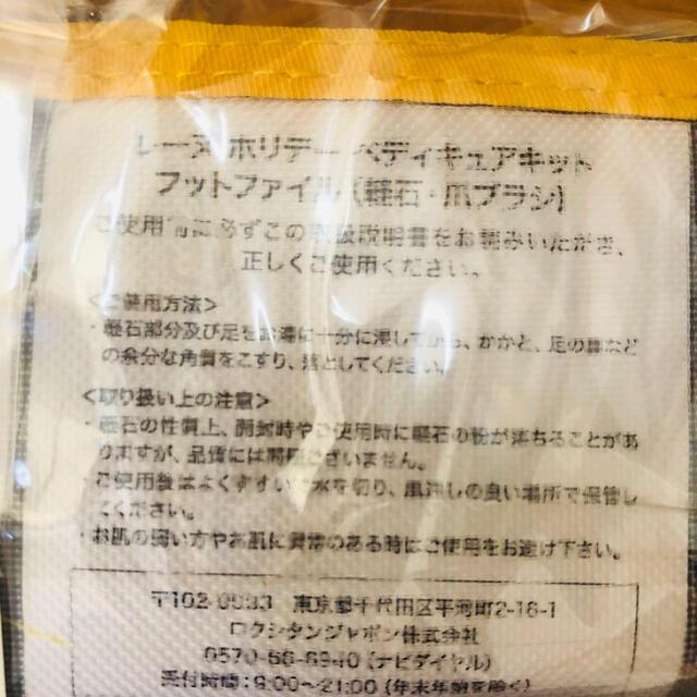 L'OCCITANE(ロクシタン)のロクシタン レーヌホリデーペディキュアキット コスメ/美容のネイル(ネイルケア)の商品写真