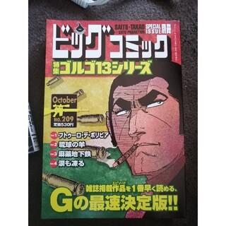 小学館 - ビッグコミック SPECIAL ISSUE 別冊 ゴルゴ13 NO.209 20