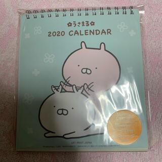 【☆503】うさまる カレンダー 2020(カレンダー/スケジュール)