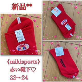 ミキハウス(mikihouse)の【新品】《miki sports/ミキスポーツ》可愛い真っ赤な靴下 22〜24(ソックス)