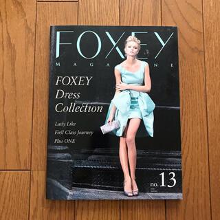 フォクシー(FOXEY)のFOXEY MAGAZINE no.13(ファッション)