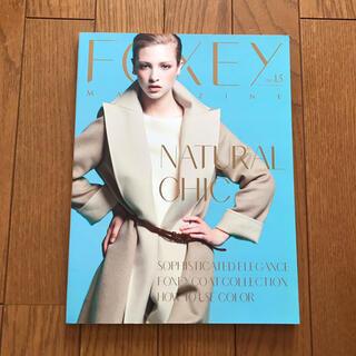 フォクシー(FOXEY)のFOXEY MAGAZINE no.15(ファッション)