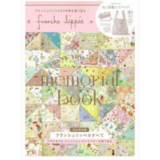 フランシュリッペ(franche lippee)のfranche lippee memorial book フランシュリッペ  (ファッション/美容)