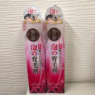 ロートセイヤク(ロート製薬)の50の恵 髪ふんわりボリューム泡の育毛剤(160g)×2  ロート製薬 (スカルプケア)