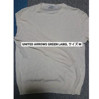 グリーンレーベルリラクシング(green label relaxing)の【ほぼ新品】UNITED ARROWS GREEN LABEL サマーニット(ニット/セーター)