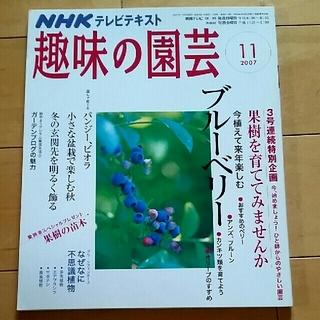趣味の園芸 3冊(専門誌)