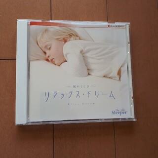 眠れるCD リラックス・ドリーム(ヒーリング/ニューエイジ)