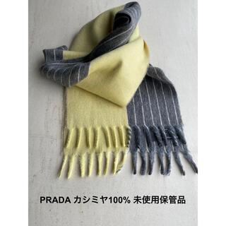 プラダ(PRADA)のプラダ カシミヤ100% マフラー ユニセックス 未使用保管品(マフラー/ショール)