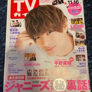 TVガイド関東版 ※11/30まで限定出品(ニュース/総合)