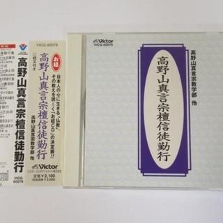 高野山真言宗檀信徒勤行 【帯付CD】送料無料(宗教音楽)