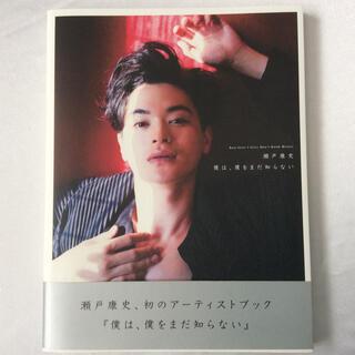 ワニブックス(ワニブックス)の瀬戸康史 アーティストブック サイン本(男性タレント)