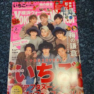 横浜ウォーカー 2020年 02月号(ニュース/総合)