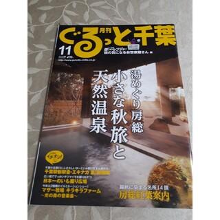 月刊 ぐるっと千葉 2016年 11月号(ニュース/総合)