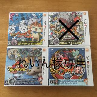 ニンテンドー3DS(ニンテンドー3DS)の★妖怪ウォッチ★3DS★4本セット★(携帯用ゲームソフト)