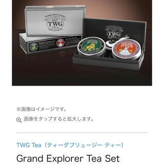 ディーンアンドデルーカ(DEAN & DELUCA)のTWG TEA グランドエクスプローラーティーセット新品未開封(茶)