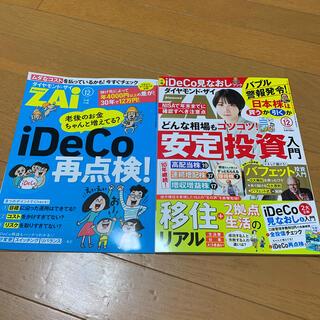 ダイヤモンド社 - ダイヤモンド ZAi (ザイ) 2020年 12月号 付録付き