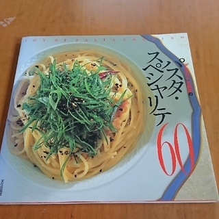 「アルポルト」片岡護のパスタ・スペシャリテ60(料理/グルメ)