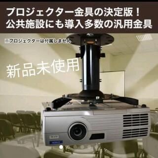 (新品・未使用)プロジェクター用  天吊り器具(プロジェクター)