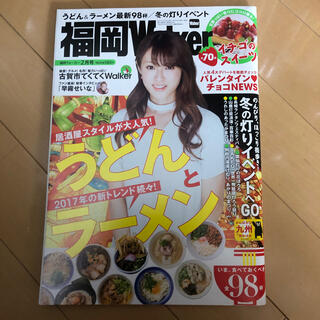 福岡Walker (ウォーカー) 2017年 02月号(ニュース/総合)