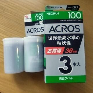 【期限切れ】黒白フィルム ISO100/21゜ 2本(暗室関連用品)