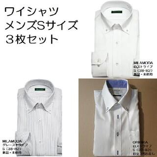 オリヒカ(ORIHICA)の【セール継続!特価】MILAMODA・オリヒカ メンズワイシャツ 3枚セット(シャツ)
