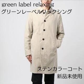 グリーンレーベルリラクシング(green label relaxing)の【セール継続!特価】グリーンレーベルリラクシング ステンカラーコート(ステンカラーコート)