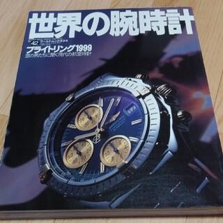 ブライトリング(BREITLING)の世界の腕時計 no.42(ファッション/美容)