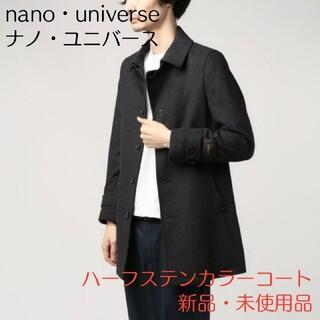 ナノユニバース(nano・universe)の【休日セール価格!】ナノ・ユニバース ハーフステンカラーコート(ステンカラーコート)