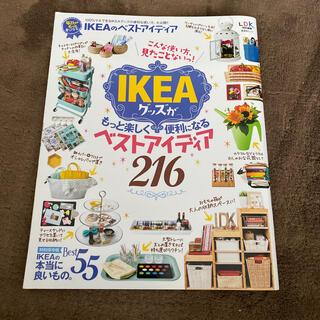イケア(IKEA)のIKEA グッズ ベストアイデア 本 カタログ おすすめ 雑貨 雑誌(ファッション/美容)