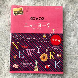 ニュ-ヨ-ク 改訂第2版(地図/旅行ガイド)