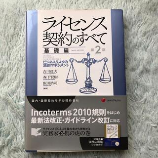 ライセンス契約のすべて ビジネスリスクの法的マネジメント 基礎編 第2版(科学/技術)