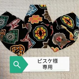 ピスケ様専用ページ 大人サイズ 黒 富岡×1 しのぶ×1(キャラクターグッズ)