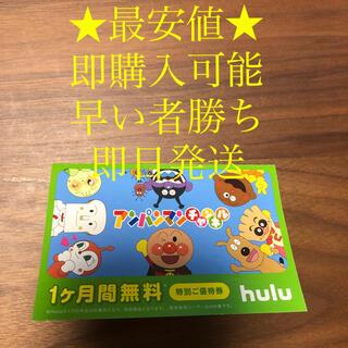 hulu チケット アンパンマン チャンネル(キャラクターグッズ)