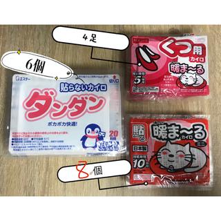 アイリスオーヤマ(アイリスオーヤマ)のカイロ  2種類(日用品/生活雑貨)