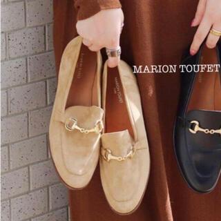 イエナスローブ(IENA SLOBE)の新品未使用⭐️ MARION TOUFET ビット付きローファー ベージュ(ローファー/革靴)