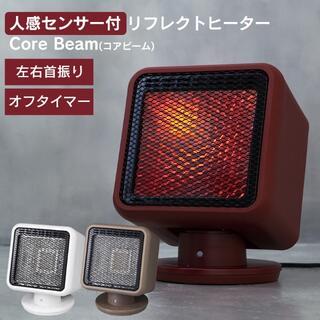 【送料無料】【新品】センサー付 リフレクトヒーター Core Beam ブラウン(電気ヒーター)
