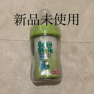 ユキジルシメグミルク(雪印メグミルク)の新品未使用 ビーンスターク 哺乳瓶150ml(哺乳ビン)