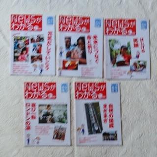 月刊ニュースがわかる5冊(送料無料)(ニュース/総合)