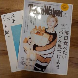 Tokyo Walker (東京ウォーカー) 2017年 11月号(ニュース/総合)