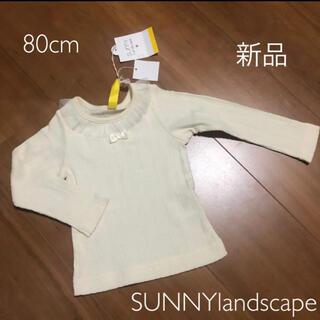サニーランドスケープ(SunnyLandscape)のサニーランドスケープ 新品 ロンT(Tシャツ)