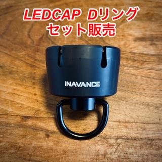 レッドレンザー(LEDLENSER)のinavanceLED_CAP  Dリング(ライト/ランタン)
