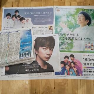 嵐 - 朝日新聞 全面広告 嵐   10/23  11/3