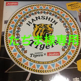 ハンシンタイガース(阪神タイガース)の阪神タイガース ビッグまんまるタオル 非売品(応援グッズ)