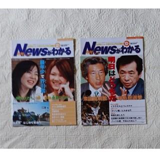 月刊News2003.10月号2004.2月号の2冊(送料無料)(ニュース/総合)