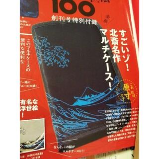 付録のみ 週刊 ニッポンの浮世絵100 2020年 10/1号 (ニュース/総合)