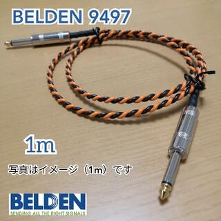 (新品)スピーカーケーブル 1m BELDEN9497 モノラル接続 (ギターアンプ)