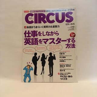 CIRCUS (サーカス) 2011年9月号 志村けんx苗木優子(中古本)(ニュース/総合)