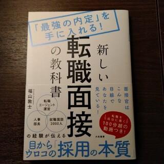 新しい転職面接の教科書 「最強の内定」を手に入れる!(ビジネス/経済)