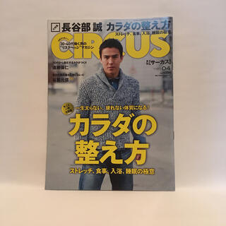 CIRCUS (サーカス) 2012年4月号 志村けんx澤山璃奈(中古本)(ニュース/総合)